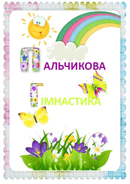 palchukova gimnastyka