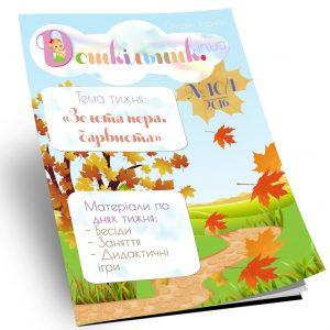 журнал «Дошкільник.in.ua»