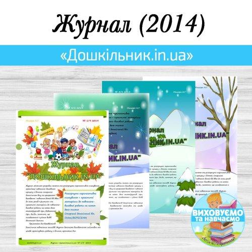 """Журнал """"Дошкільник.in.ua"""" вересень- грудень 2014"""