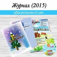 Журнал «Дошкільник.in.ua» 2015 р