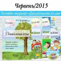 """Журнал """"Дошкільник.in.ua"""" червень 2015"""