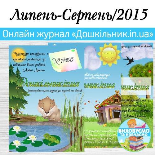 """Журнал """"Дошкільник.in.ua"""" липень-серпень 2015"""