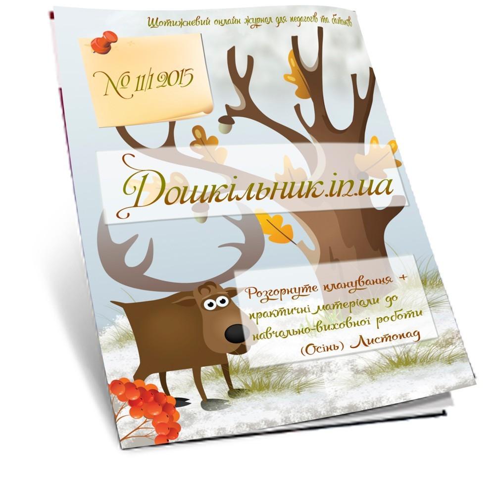"""""""Дошкільник.in.ua"""""""