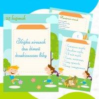 Збірка лічилок для дітей дошкільного віку