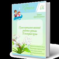 План навчально-виховної роботи з дітьми II молодшої групи