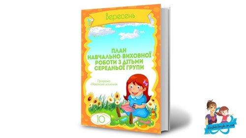 План навчально-виховної роботи з дітьми середньої групи