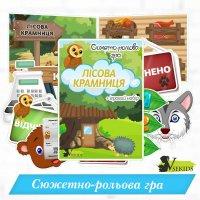 Сюжетно-рольова гра «Лісова крамниця» + атрибути до гри