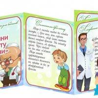 Інформація для батьків «Причини бронхіту в дитини»