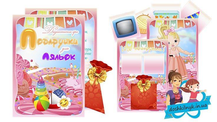 Дидактична гра «Подарунки для ляльок»