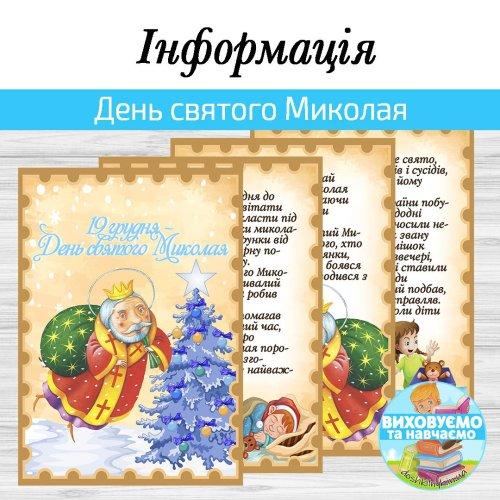 Інформація для батьків «День святого Миколая»