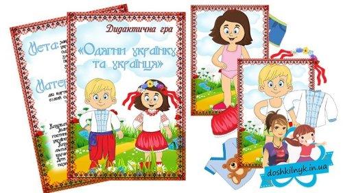 Дидактична гра «Одягни українку та українця»
