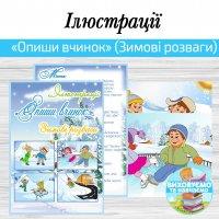 Ілюстрації «Опиши вчинок» (Зимові розваги)