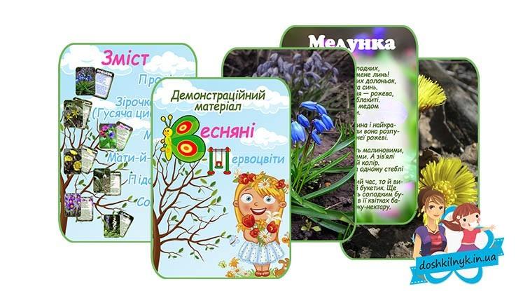Демонстраційний матеріал «Весняні первоцвіти»
