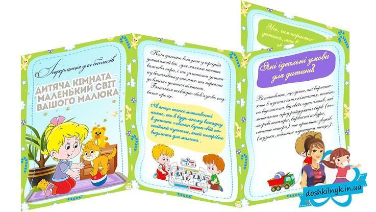 Інформація для батьків «Дитяча кімната – маленький світ вашого малюка»