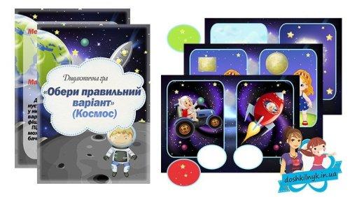 Дидактична гра «Обери правильний варіант» (Космос)