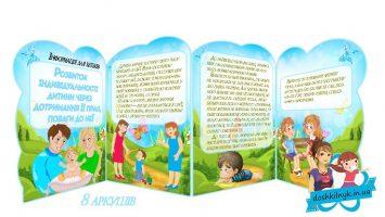 Інформація для батьків «Розвиток індивідуальності дитини через дотримання її прав, поваги до неї»