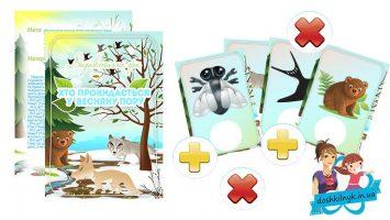 Дидактична гра «Хто прокидається у весняну пору?»