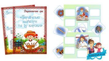 Дидактична гра «Українські майстри та їх вироби»