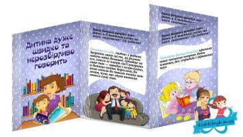 Інформація для батьків «Дитина дуже швидко та нерозбірливо говорить»