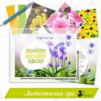 Дидактична гра «Знайди весняну квітку»