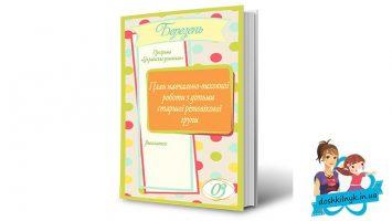 План навчально-виховної роботи з дітьми старшої різновікової групи. Березень. За програмою «Українське дошкілля»