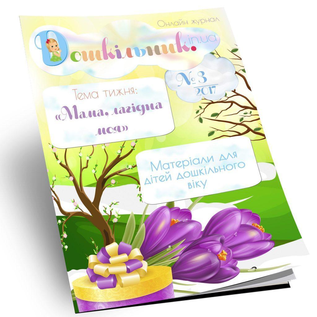 журнал дошкільник