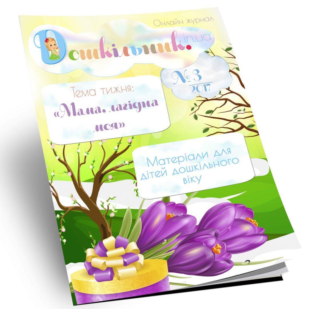 найти журнал дошкільне виховання