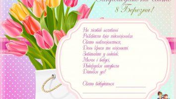 Запрошення до свята 8 березня