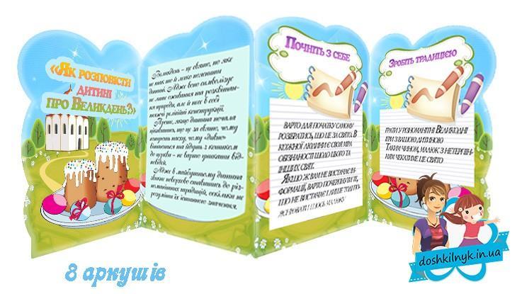 Інформація для батьків «Як розповісти дитині про Великдень?»