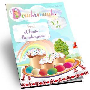 """Журнал """"Дошкільник.in.ua"""" квітень № 4 2017"""