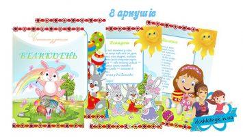 Читаємо з дітьми «Великдень»