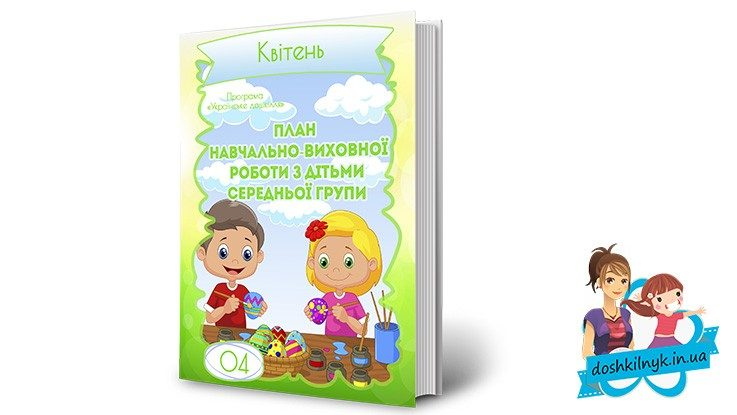 План навчально-виховної роботи з дітьми середньої групи. Квітень. За програмою «Українське дошкілля»