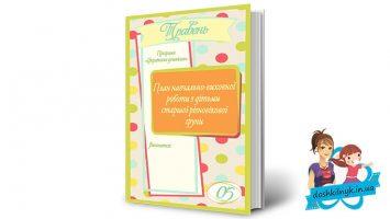 План навчально-виховної роботи з дітьми старшої різновікової групи. Травень. За програмою «Українське дошкілля»