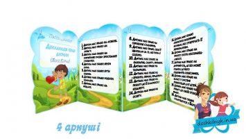 Пам'ятка для батьків «Декларація прав дитини»