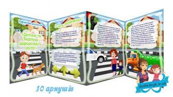 Інформація для батьків «Дитина та безпека дорожнього руху»
