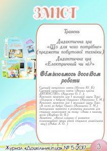 """Журнал """"Дошкільник.in.ua"""" травень № 5 2017"""