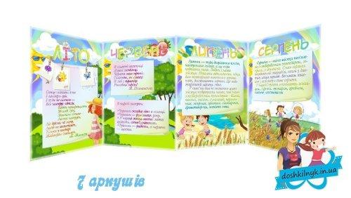 Папка-пересувка «Літо»