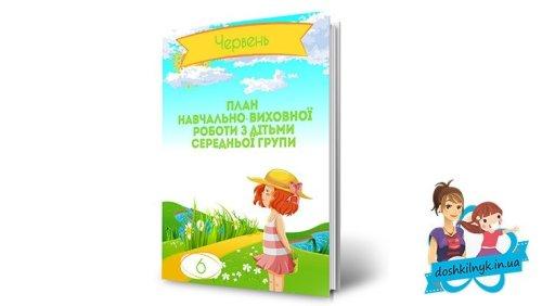 План навчально-виховної роботи з дітьми середньої групи. Червень