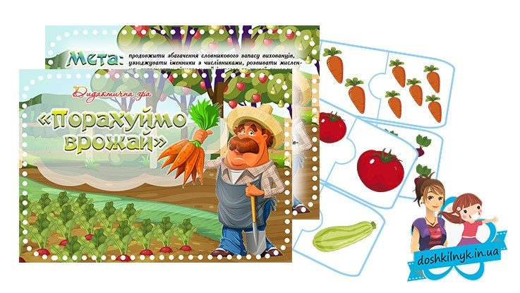 Дидактична гра «Порахуймо врожай»