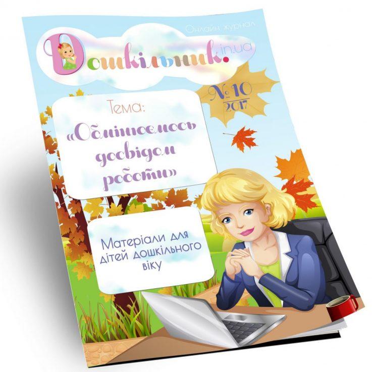 """Журнал """"Дошкільник.in.ua"""""""
