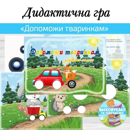 Дидактична гра «Допоможи тваринкам дібрати колеса»