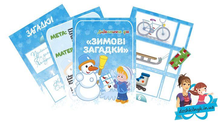 Дидактична гра «Зимові загадки»