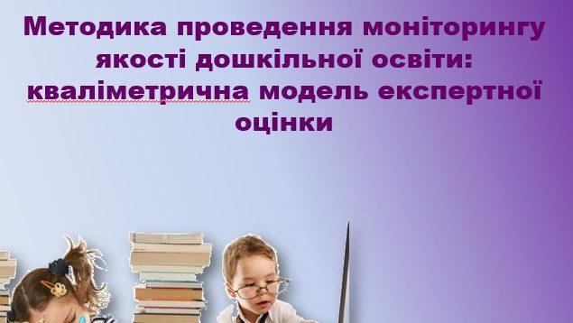 """Презентація """"Методика проведення моніторингу якості дошкільної освіти: кваліметрична модель експертної оцінки"""""""