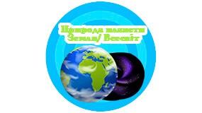 Природа планети Земля, Всесвіт