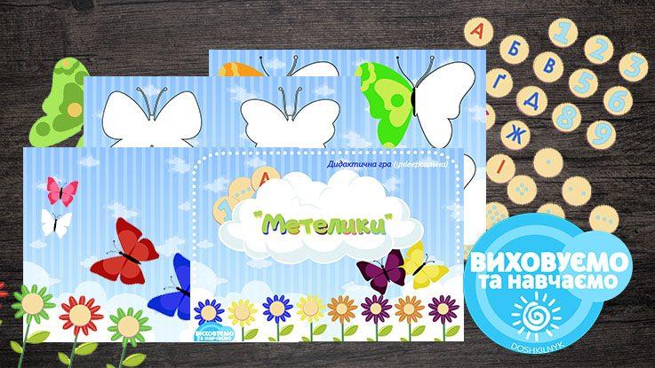 Дидактична гра «Метелики»
