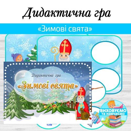 Дидактична гра «Зимові свята»