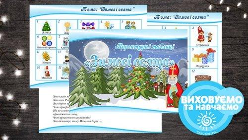 Коректурні таблиці «Зимові свята»