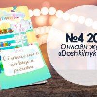 """Журнал """"Дошкільник.in.ua"""" квітень №4 2018"""