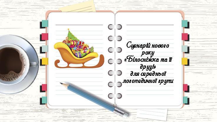 сценрій
