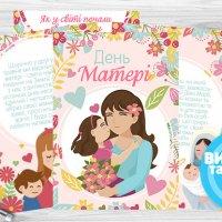 «День матері» папка-пересувка